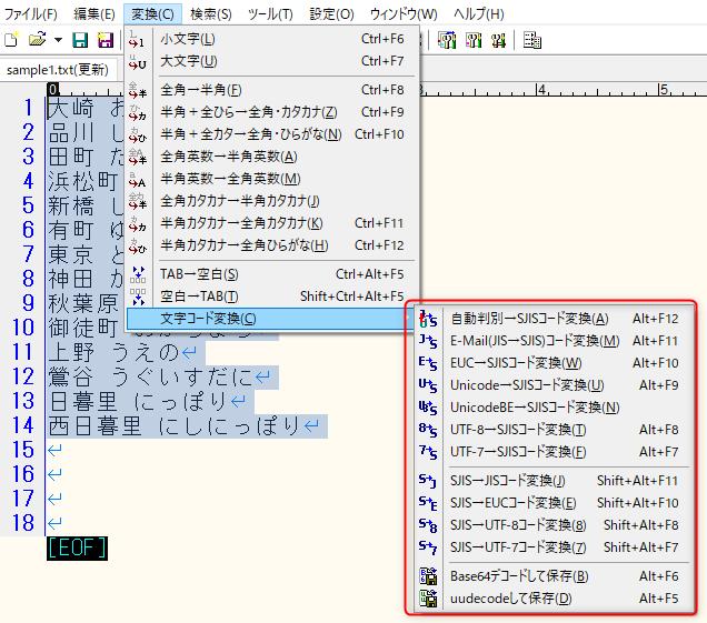サクラエディタ 改行置換以外の便利機能 文字コード変換
