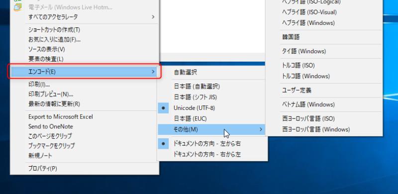 IEで文字コードを確認する方法2