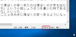 TeraPadで文字コードを確認する方法