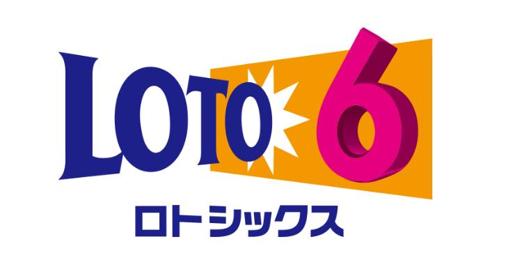 ロト 6 当選 速報