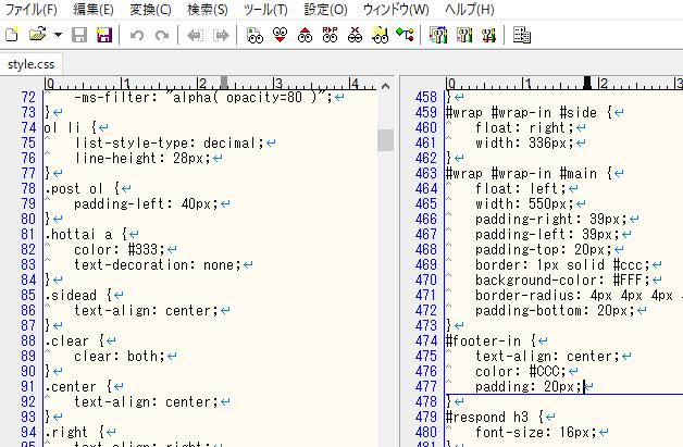 サクラエディタ 改行置換以外の便利機能 画面分割